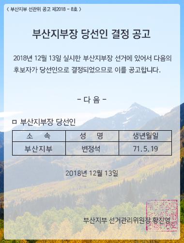 제 30대 부산광역시약사회장 선거