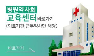 병원약사회 교육센터 바로가기
