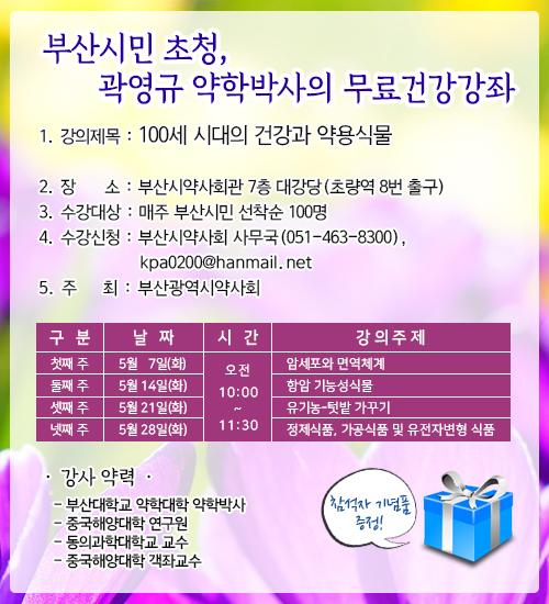 부산시민초청, 곽영규 약학박사의 무료건강강좌