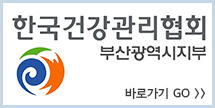 한국건강관리협회 부산광역시지부