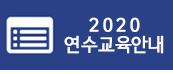 2020년 연수교육안내