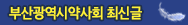 부산시약사회 최신글