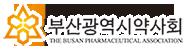 부산시광역시 약사회